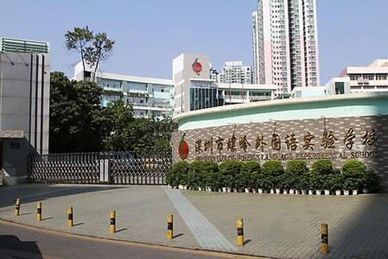 深圳市螺嶺外國語實驗學校4日在官網掛出「關於學位申請的補充要求告示」,提及從20...