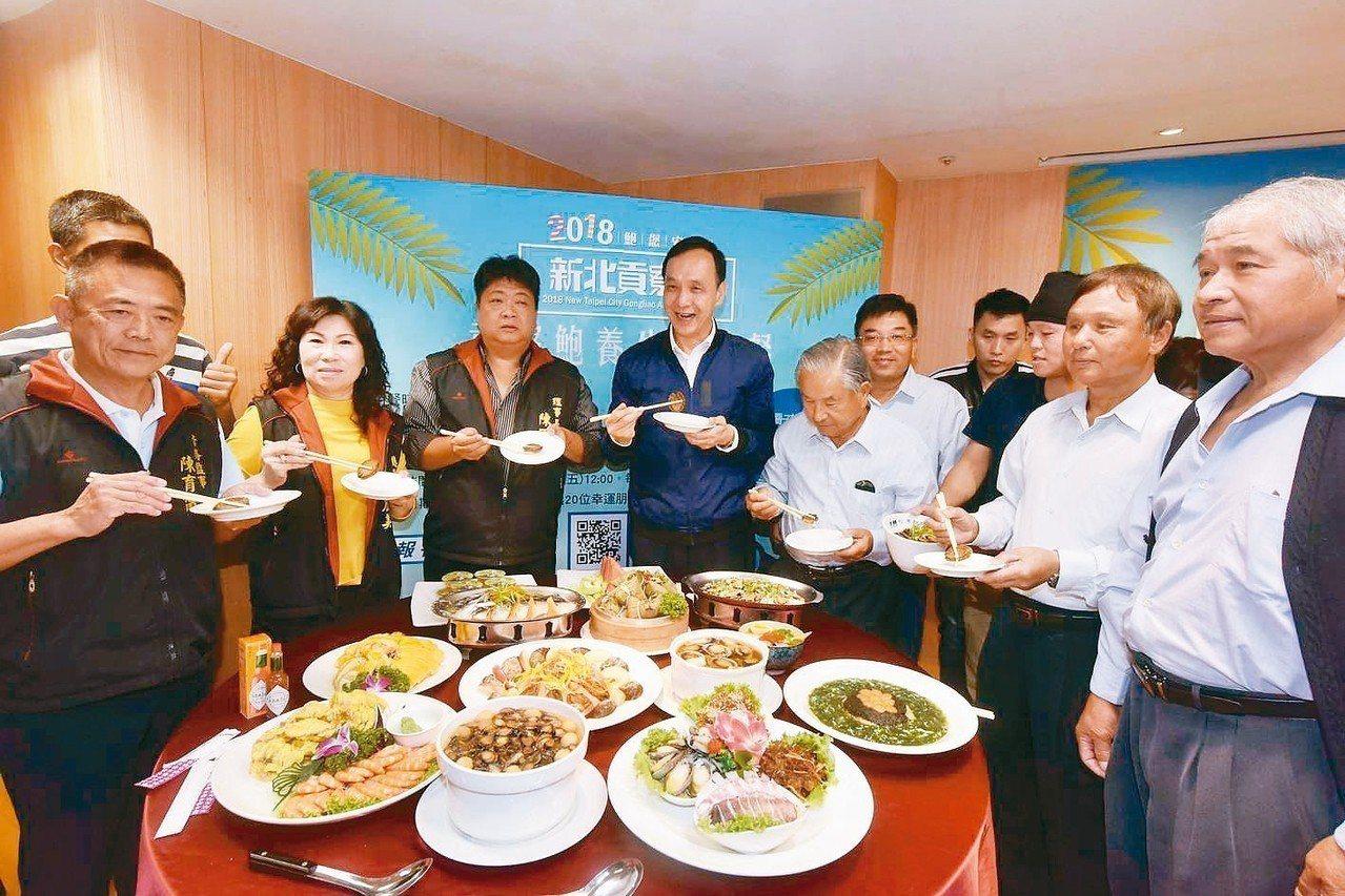 新北市府今天舉辦2018新北貢寮鮑產季起跑記者會,現場還準備一整桌的鮑魚料理給朱...