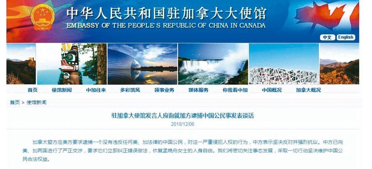 針對孟晚舟在加拿大被捕,中國大陸駐加拿大大使館發表措辭強硬聲明。 圖/取自大陸大...