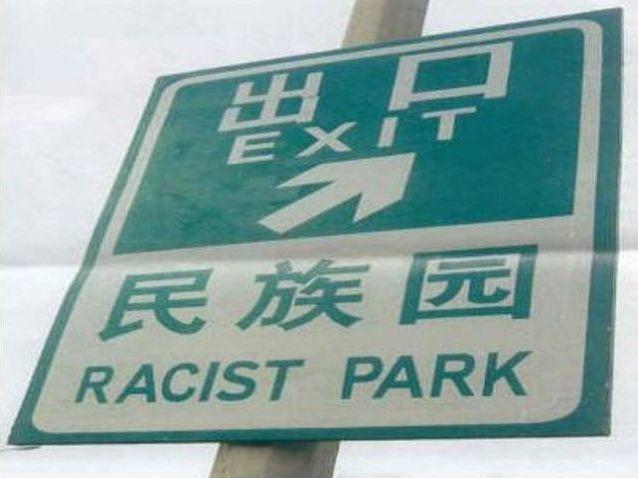 「民族園」譯為Racist Park,意思是「種族主義者公園」。 圖/取自網路