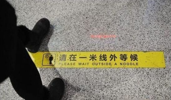 「請在一米(公尺)線外等候」,譯為wait outside a noodle (...