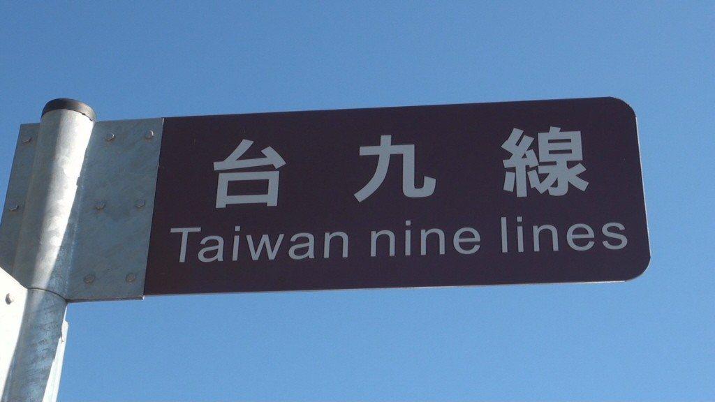 「台九線」直接翻成「Taiwan nine lines」,連英文老師也看不下去。...