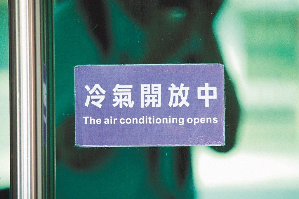 台東地檢署大門英文標示,「冷氣開放中」等英文翻譯曾出錯。 本報資料照片/記者潘俊...