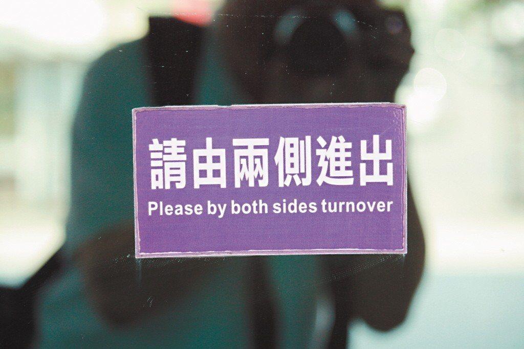 台東地檢署大門英文標示,「請由兩側進出」等英文翻譯曾出錯。 本報資料照片/記者潘...