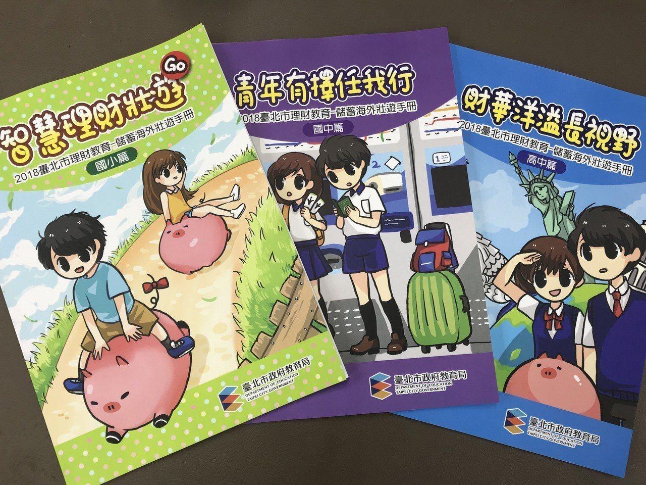 台北市教育局研發國小、國中及高中「理財教育手冊」,將在10所國小、10所國中及1...
