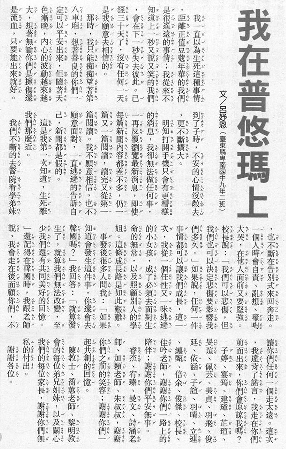 圖取自國語日報讀享會