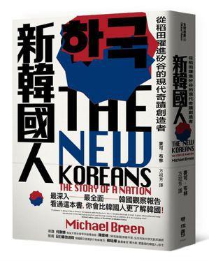 《新韓國人:從稻田躍進矽谷的現代奇蹟創造者》書影。聯經出版提供