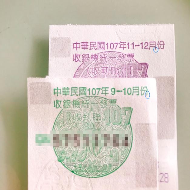 傳統式發票裡有一項非常特別的防弊措施,就藏在發票第一行的字裡行間。