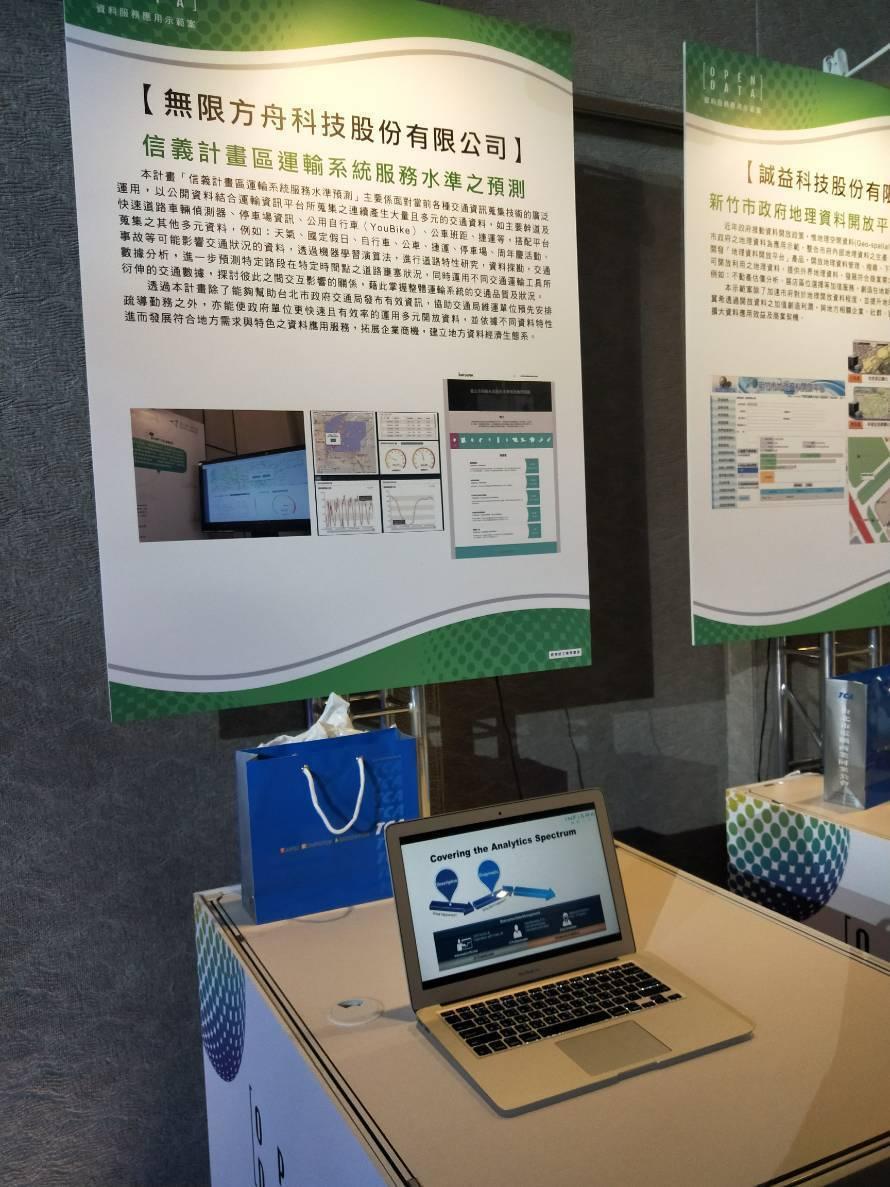 無限方舟科技的信義計劃區運輸系統服務水準之預測。 業者/提供