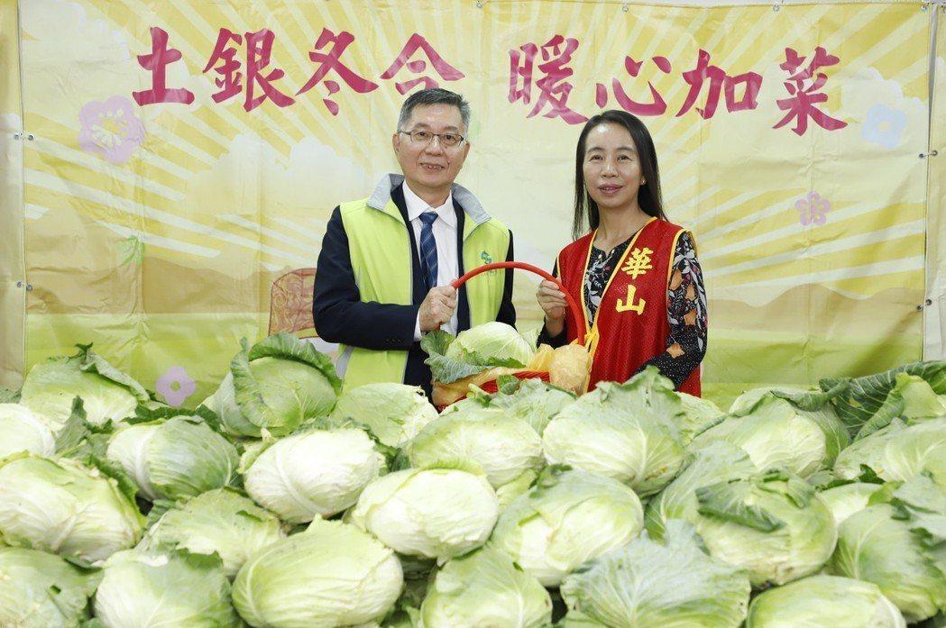 土地銀行副總經理李振鳴(左)贈送高麗菜予華山基金會,由董事長郭慧明代表接受。...