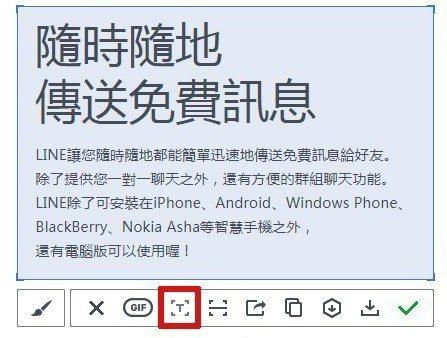 LINE電腦版上點入圖片檔案,在底下一列功能覽中選取「轉換成文字」,將有文字的圖...