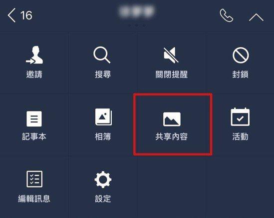 LINE iOS用戶更新8.18.0版本可在群組或聊天室內點選「共享內容」,將照...