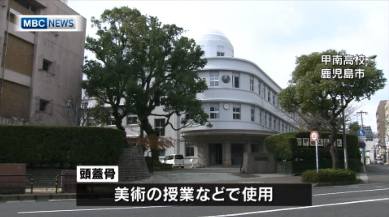 警方進入校園調查發現,日本某高中素描課的頭蓋骨模型竟是真正的人骨。圖片來源/MB...