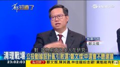 心有閣揆名單 鄭文燦:怕講了破局