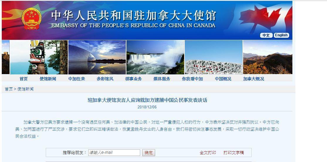 中共駐加拿大大使館官網。 圖/擷自官網