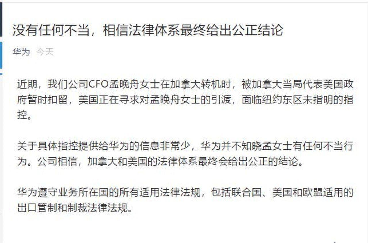 華為微信公眾截圖。