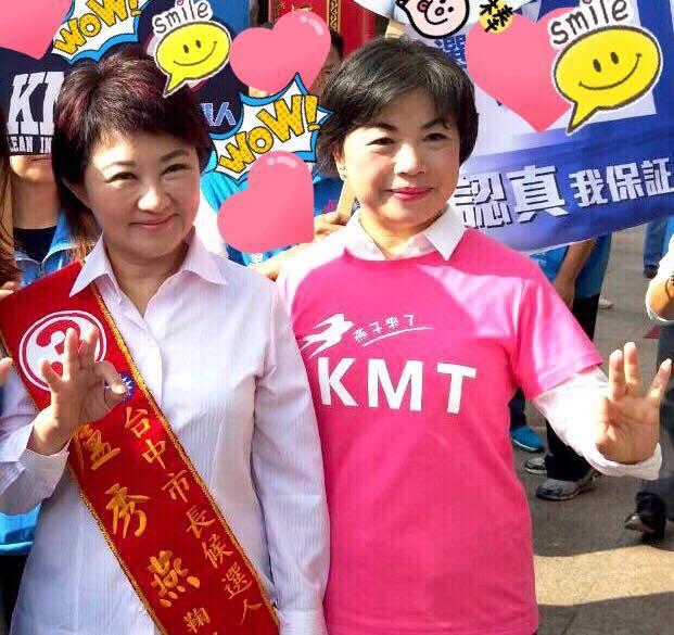 台中市長當選人盧秀燕公佈人事名單,前立委楊瓊瓔將擔任副市長。圖/取自楊瓊瓔臉書