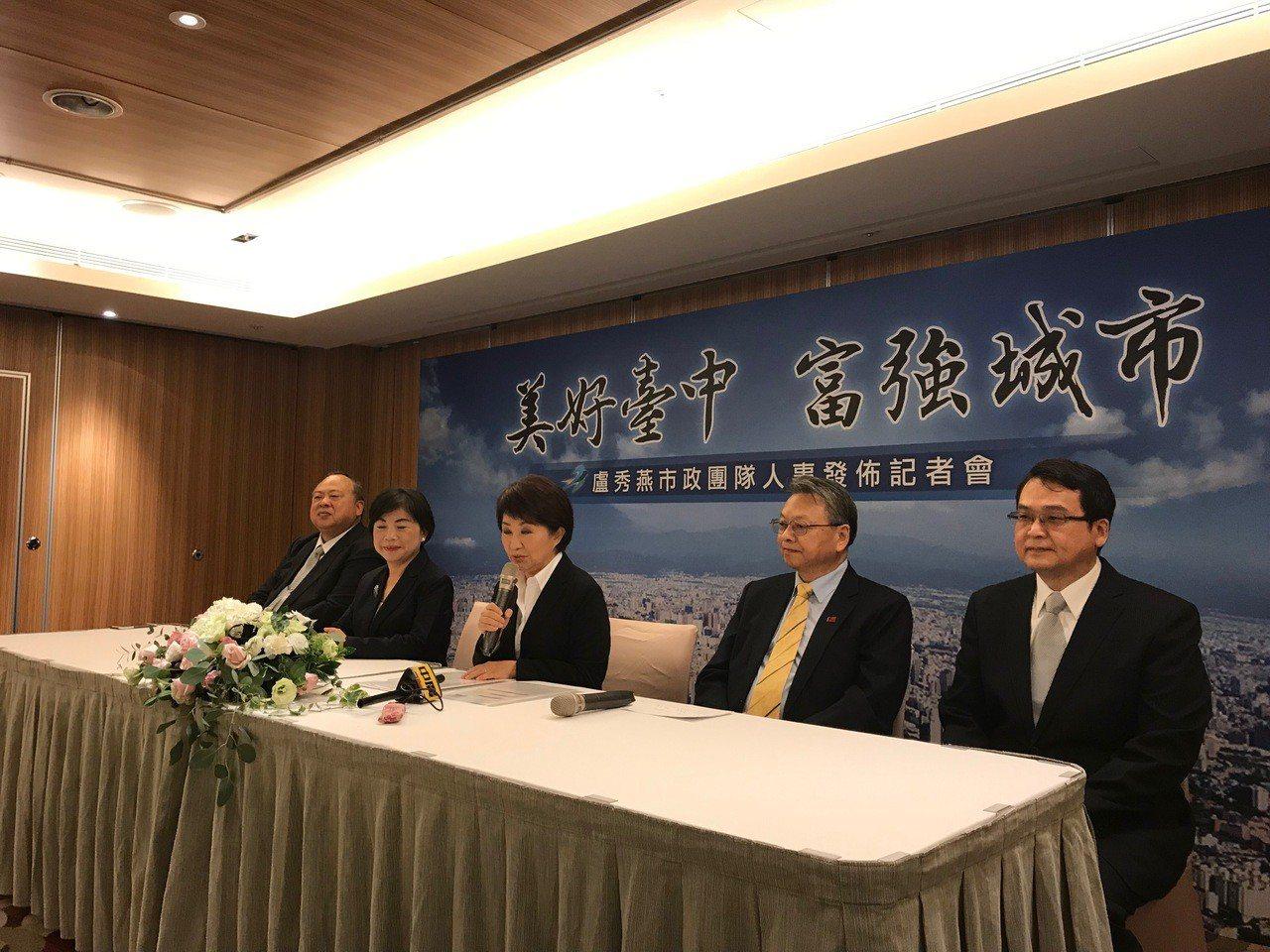 台中市長當選人盧秀燕今公布副市長、秘書長名單,除外界預測的楊瓊瓔、陳子敬外,第三...