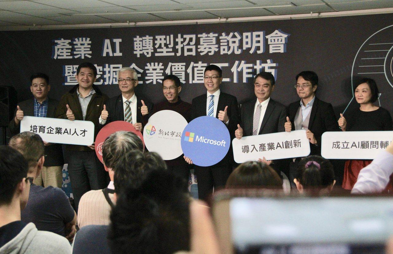 新北市府上月與台灣微軟成立全台首個「產業AI轉型推動平台」,今辦招募說明會工作坊...