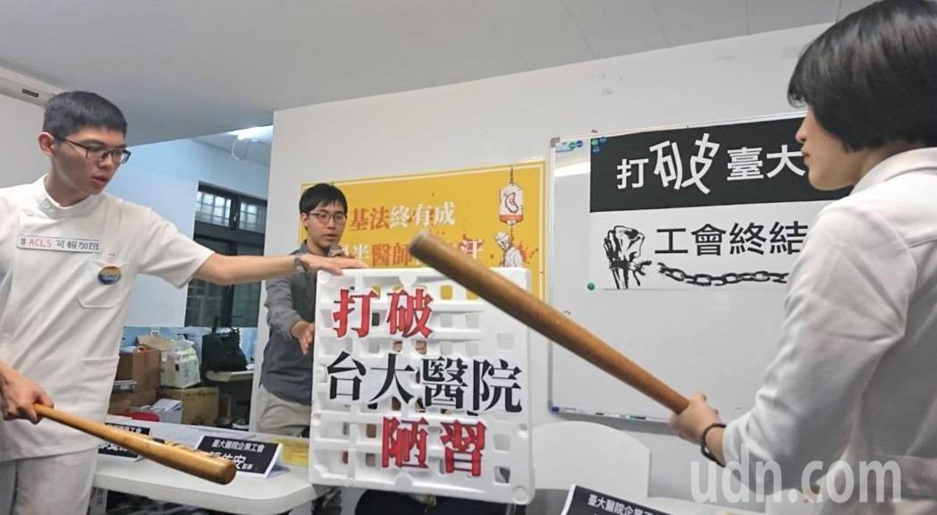 台大醫院工會召開記者會,出示台北市勞動局「打臉」台大醫院資方的函釋,並行動劇方式...