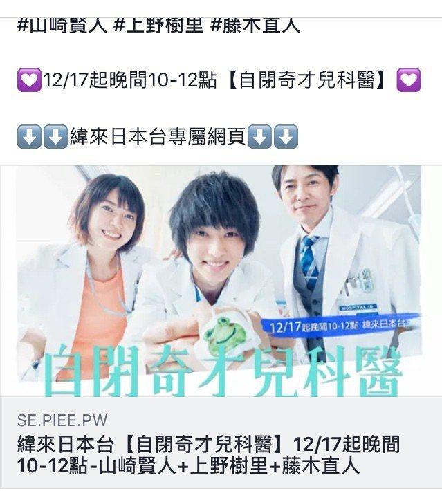 緯來日本台將播出的日劇片名刻意將自閉症入題遭網友抗議,最後更改片名。圖/擷自緯來...
