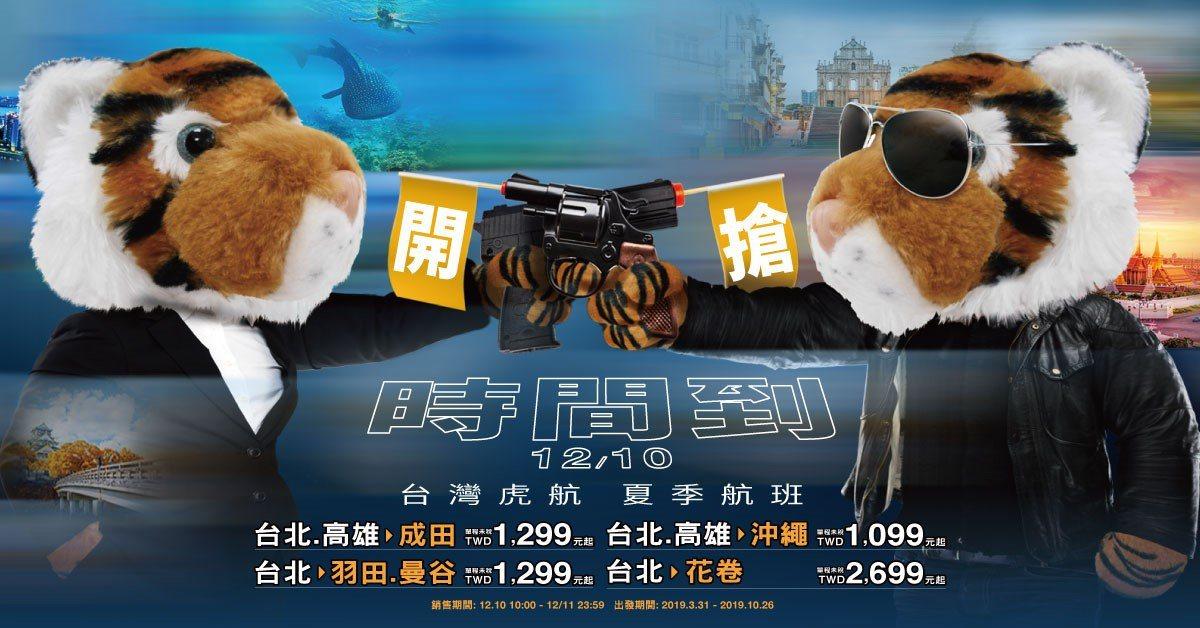 台灣虎航2019夏季班表即將於12月10日開始開賣,這次推出的開賣價格,都是單程...