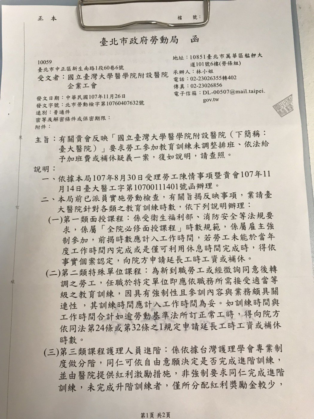 台北市醫師職業工會秘書廖郁雯指出,台大醫院企業工會8月向北市勞動局提出勞動檢查與...