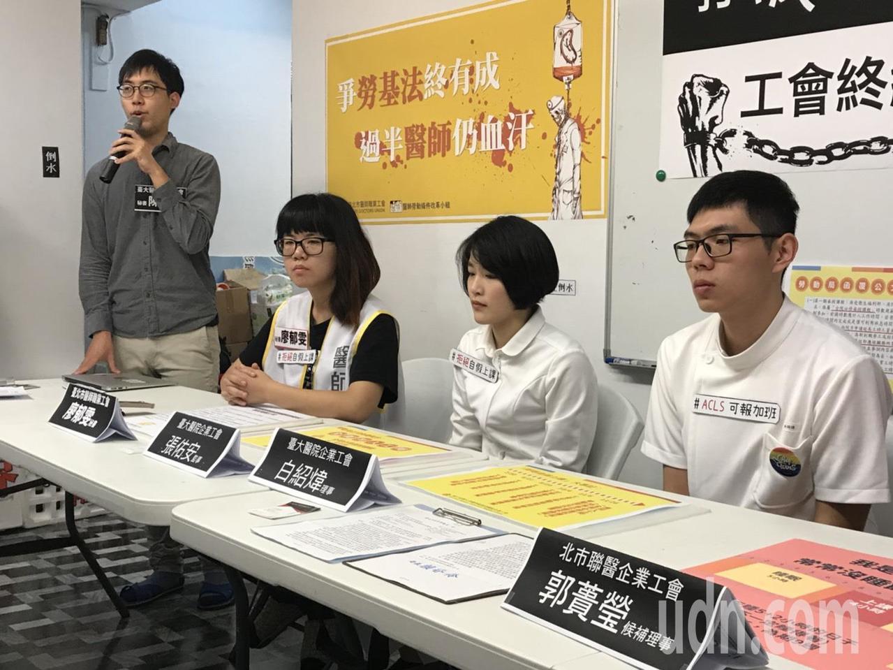 終結自假上課。台大醫院企業工會今日上午舉行記者會,並出示台北市勞動局「打臉」台大...