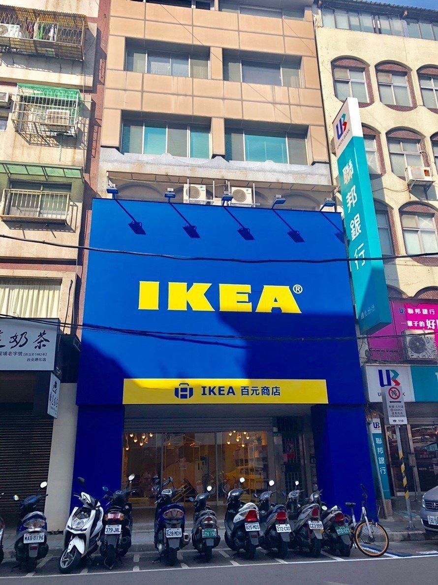IKEA百元商店即將在12/14下午2點在通化夜市商圈正式開幕。圖/IKEA提供