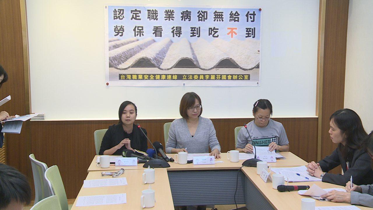 台灣職業安全健康連線在立院舉行記者會,談「認定職業病卻無給付,勞保看得到吃不到」...