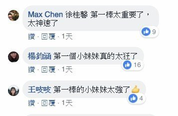 中華疊杯代表隊戰勝韓國的影片,吸引175萬次點閱,超過2043則留言,許多人留意...