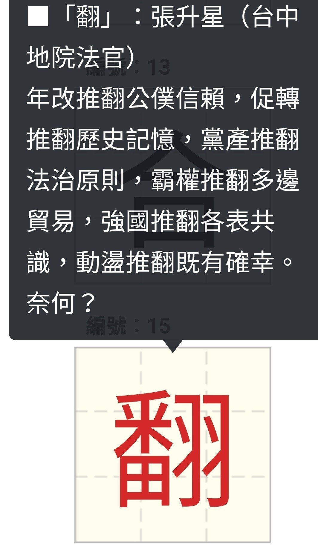 2018台灣年度代表字公布。圖片取自聯合報代表字大選官方網站
