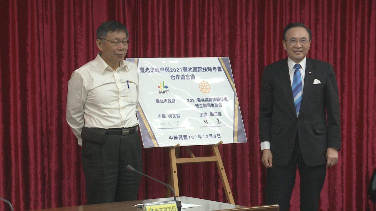 台北市將在2021年舉辦台北國際扶輪年會,預計超過4萬名國際扶輪社會員參與,台北...