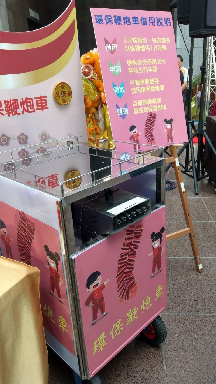台北市環保局購買6台以瓦斯氣爆發聲的環保鞭炮車,供民眾免費借用,不僅安全,也不會...