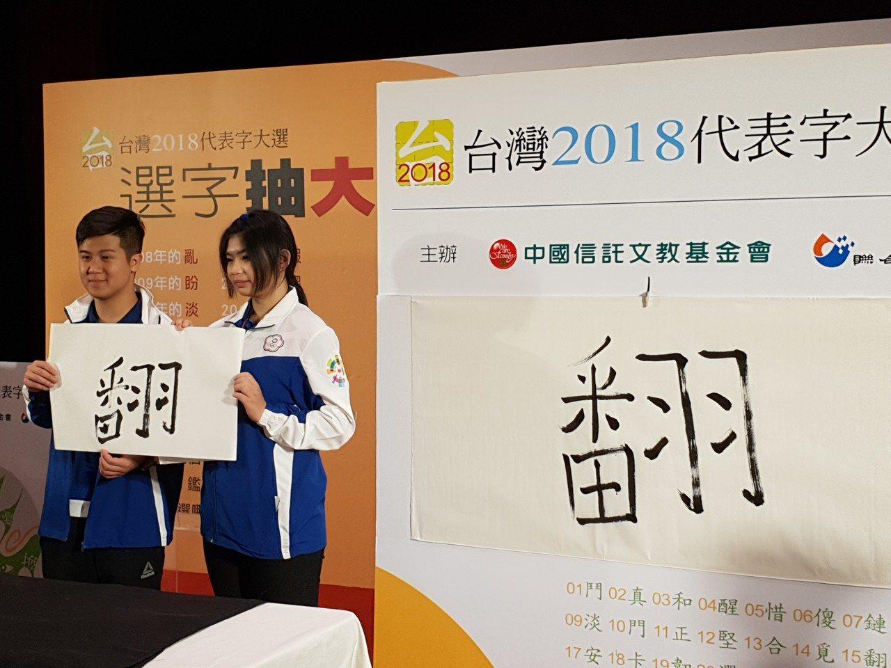 台灣2018代表字大選今天揭曉,由「翻」字坐上年度代表字寶座。 記者陳宛茜/攝影