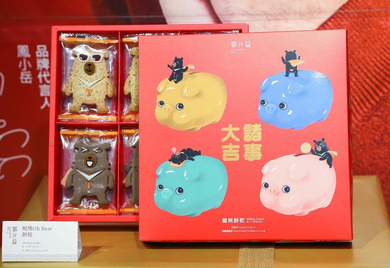 春節限定「喔熊餅乾禮盒」24入300元,3款餅乾造型共蜂蜜烏龍茶與巧克力兩種口味...