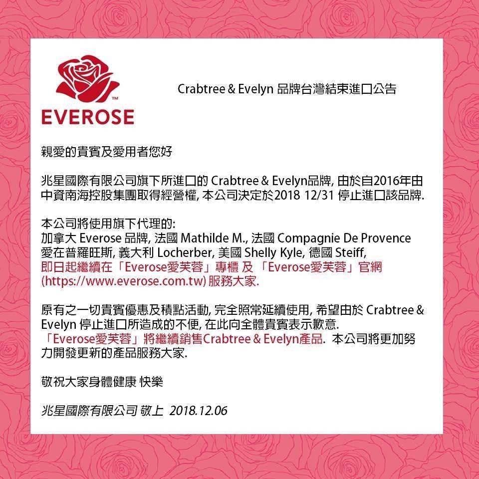 瑰柏翠(Crabtree & Evelyn )台灣代理兆星國際有限公司發布於今年...