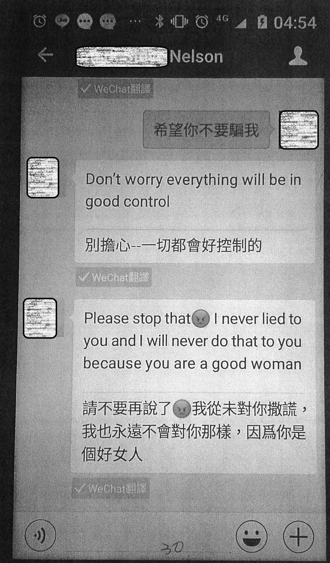 自稱美籍男子與楊姓女子在網路聊天內容,用話術取信楊女。記者劉星君/翻攝