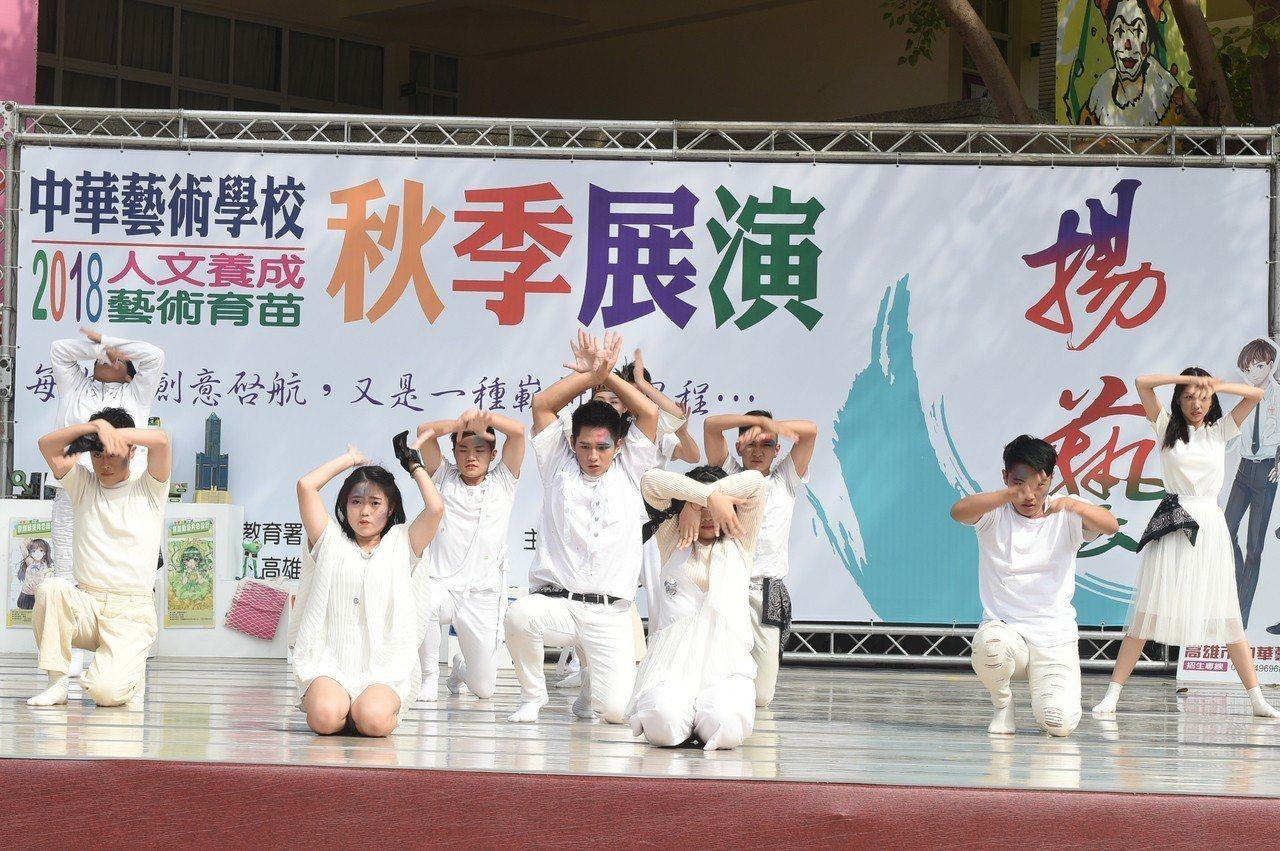 中華藝校12月8日舉行「2018人文養成、藝術育苗秋季展演」,以「揚藝」為主題。...