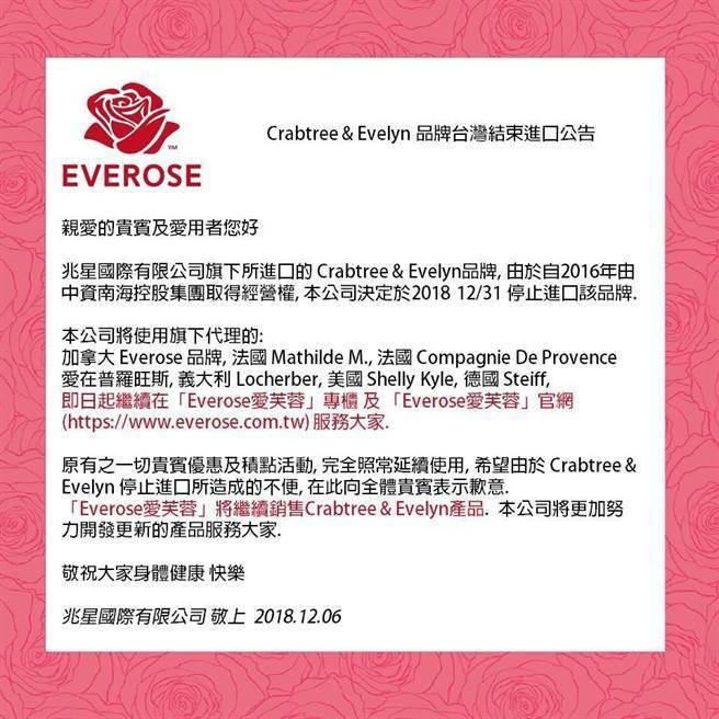 知名香氛護膚品牌「瑰柏翠(Crabtree & Evelyn)」代理商兆星國際今...