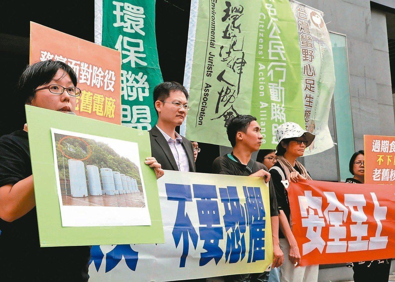 環團昨天在環保署前舉行記者會,希望環評委員盡速通過核一廠除役環評。 (中央社)