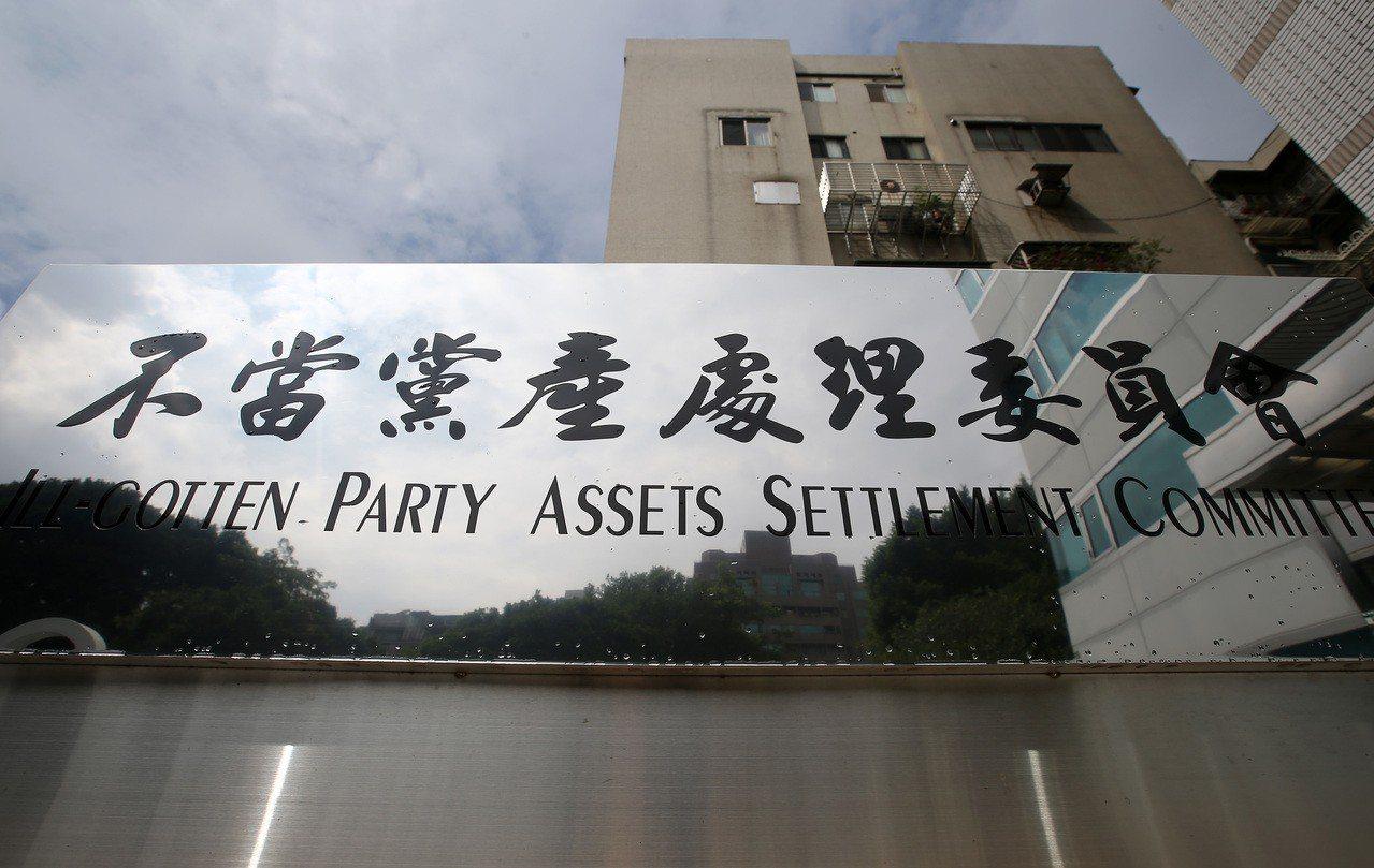 黨產會追徵國民黨8.6億餘元,最高行政法院駁回抗告。 圖/聯合報系資料照片
