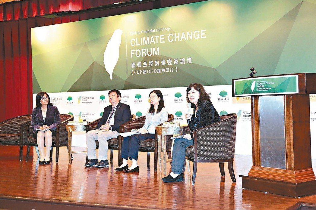 國泰金控舉辦「氣候變遷論壇」,座談主持人中經院綠色經濟研究中心主任溫麗琪(右起)...