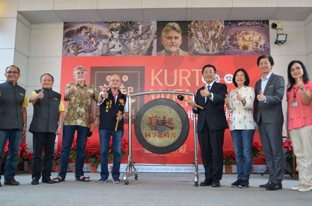 黃偉哲、葉澤山(右二)、Kurt Wenner(左三)等人合影。  陳慧明 攝影
