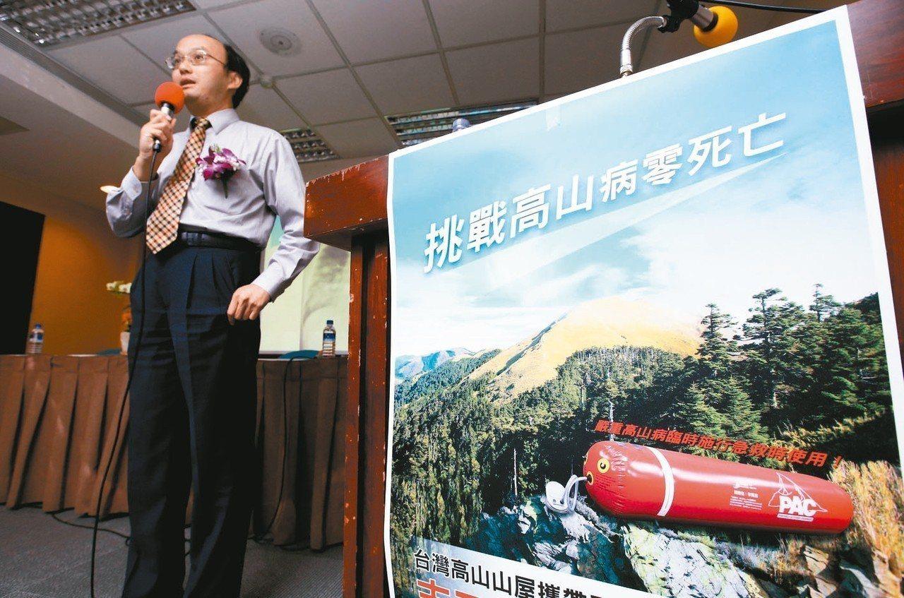 台灣野外地區緊急救護協會上午表揚志工,讓高山攜帶型加壓袋(PAC)公益建置計畫完...