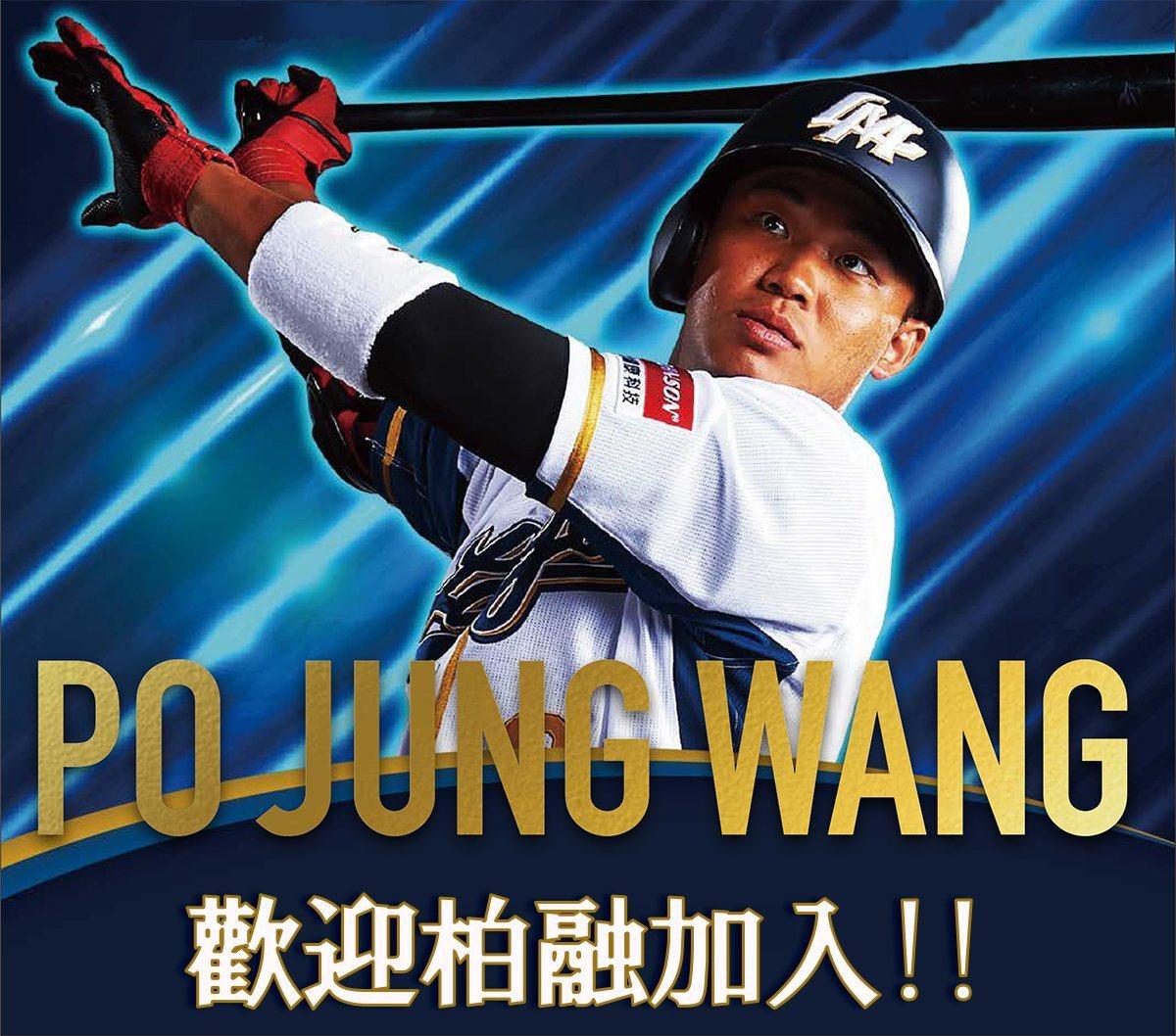 火腿隊在官網等公告周知,並放上一張大王的照片,上面用中文寫「歡迎柏融加入」。 截...
