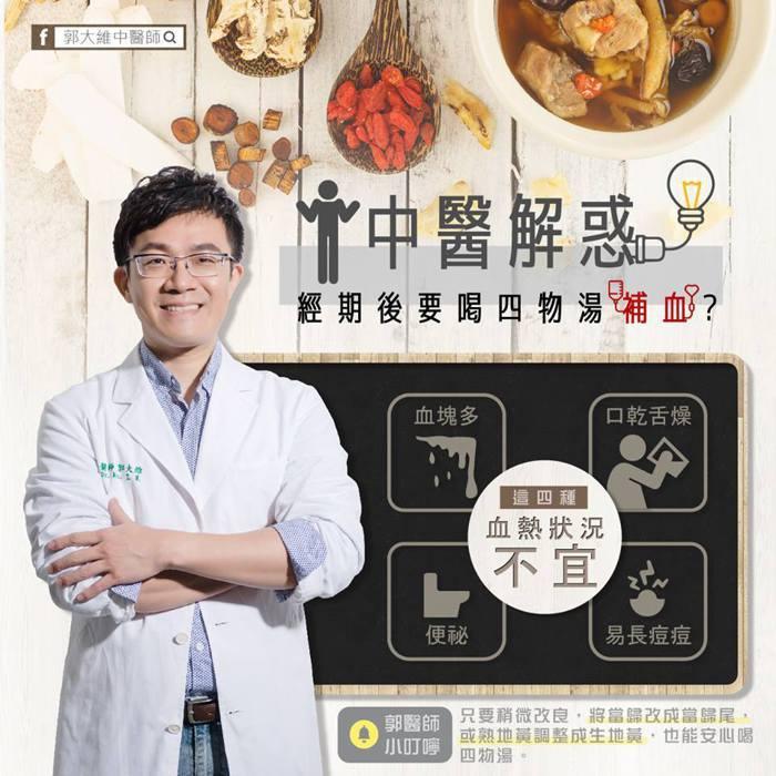 經期後要喝四物湯補血?圖取自郭大維中醫師臉書