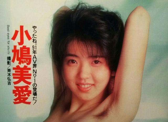 曾經指名加藤鷹的小鳩美愛。 圖片來源/mbok
