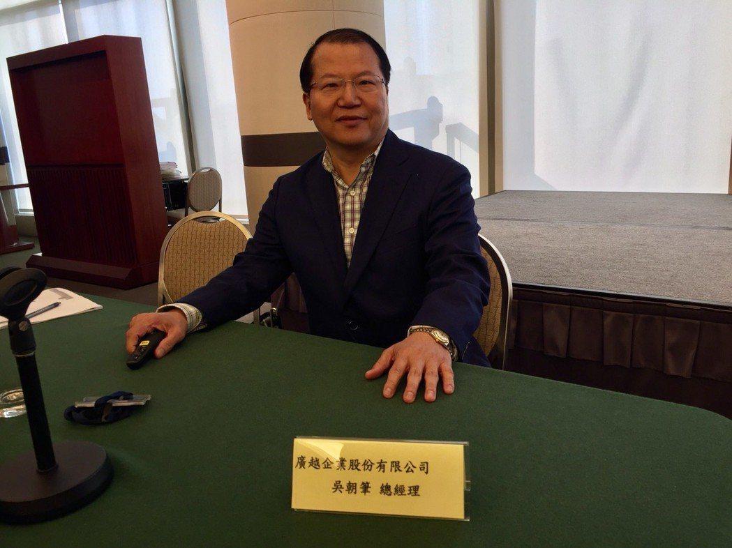 廣越總經理吳朝筆強調,中美貿易不受影響,反而讓轉單效應浮現。蘇璽文/攝影