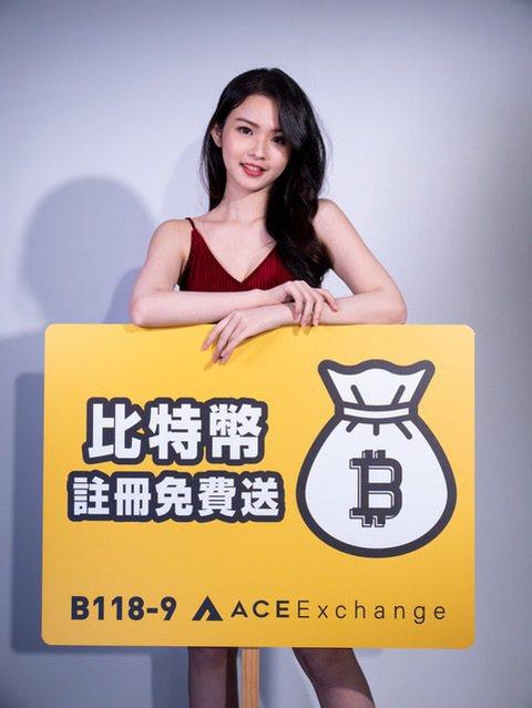 ACE送您人生第一個比特幣!0元註冊即送,全台唯一,人人有幣! ABA/提供